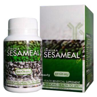 Aiyara Aimmura ไอยรา เอมมูร่า สารสกัดงาดำและรำข้าวสีนิล ลดการอักเสบข้อกระดูก ลดความดัน ลดการปวดเข่า ลดการเสื่อมของเซลล์ ขนาด 60 แคปซูล (1 กล่อง)