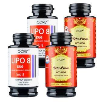 Lipo8 CORE ไลโป8 50 Capsule + Betacurve CORE เบต้าเคิร์ฟ 50 Capsule x 2 Set