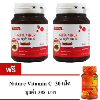 Shining L-Gluta Armoni แอล-กลูต้า อาโมนิ อาหารเสริม เร่งผิวขาว (30 เม็ดx2 กระปุก) แถมฟรี Nature Vitamin C USA 30 เม็ด