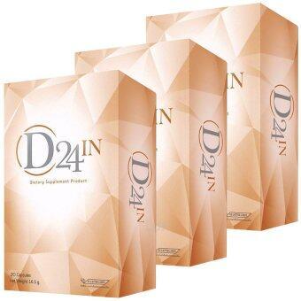 D24 IN ดี-ทเวนตี้โฟร์ อิน อาหารเสริมลดน้ำหนัก สูตรพิเศษสำหรับคนที่ชอบทานขนม ของหวาน และ น้ำอัดลม 20 แคปซูล (3 กล่อง)