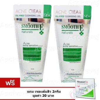 Smooth E acne extra sensitive cleansing 4FL.OZ. (2หลอด แถม เจลแต้มสิว 1ซอง ) สมูทอี แอคเน่