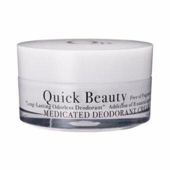 ครีมกำจัดกลิ่นตัว QB-Quick Beauty Deodorant Cream ขนาด 30g.
