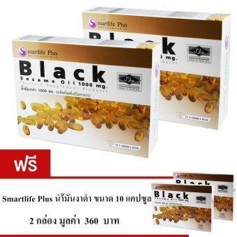 Smartlife Plus Black Sesame Oil น้ำมันงาดำ 1,000 มก. ลดอาการอักเสบข้อกระดูก ป้องกันการเสื่อมของเซลล์ 60 แคปซูล(2 กล่อง) ฟรี! ขนาด 10 แคปซูล (2กล่อง)