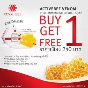 (1 ฟรี 1) ACTIVEBEE VENOM PORE MINIMIZING HERBAL SOAP สบู่สูตรพิษผึ้ง ผิวใสเต่งตึง เรียบเนียน กระชับรูขุมขน ขนาด 100 กรัม x 1 ก้อน