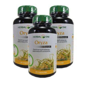 น้ำมันรำข้าว อ้วยอัน Herbal One Oryza 60 Capsule x 3 Bottles