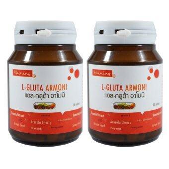 Shining L-Gluta Armoni แอล-กลูต้า อาโมนิ อาหารเสริมเร่งผิวขาว บรรจุ 30 เม็ด 2 ขวด