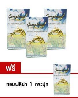 gomphrena น้ำมันรำข้าวจมูกข้าวกอมฟลีนา 3 กระปุก (แถม 1 กระปุก)