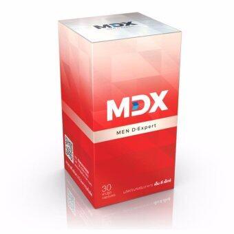 MDX อาหารเสริมชายโดยผู้เชี่ยวชาญ (1 กล่อง / 30 แคปซูล)