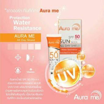 ครีมกันแดด Aura me AURAME SPF50 PA+++ สูตรกันน้ำ