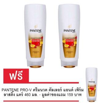 (ซื้อ 2 แถม 1) PANTENE แพนทีน โปร-วี ครีมนวด คัลเลอร์ แอนด์ เพิร์ม ลาสติ้ง แคร์ 460 มล.