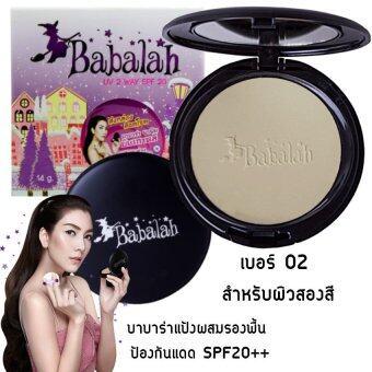 Babalah แป้งทาหน้าผสมรองพื้น แป้งเค้กทูเวย์ บาบาร่า บาบารา บาบาล่า บาบาลา Babalah เบอร์ 02 สำหรับผิวสองสี 1 ชิ้น