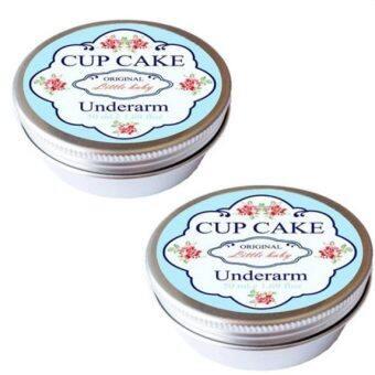 Little baby Underarm Cupcake Cream ครีมรักแร้ขาว 50 g. (2 กระปุก)