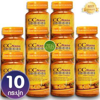 Doctor-C Nano Vitamin C & Zinc ด๊อกเตอร์ ซี นาโน หรือ CC Nano ซีซี นาโน วิตามินซี + ซิงค์ 1000 Complex 10 กล่อง (30 เม็ด/1 กล่อง)