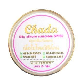 Chada Silky silicone sunscreen SPF60 1 กระปุก