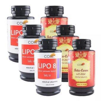 CORE ผลิตภัณฑ์เสริมอาหาร Lipo 8 + Beta Curve กระปุกละ 50 แคปซูล (3 ชุด)