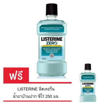 (แพ็คสุดคุ้ม!!!) LISTERINE ลิสเตอร์ลีน น้ำยาบ้วนปาก ซีโร่ 750 มล. - แถมฟรี ขนาด 250 มล. มูลค่า 81 บาท