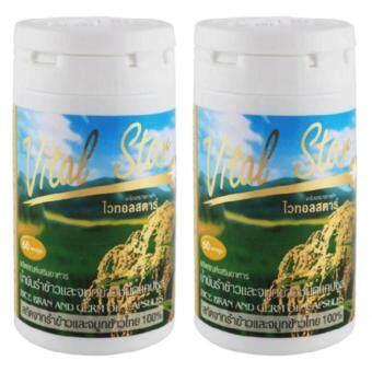 Rice Bran And Germ Oil Vital Star น้ำมันรำข้าวและจมูกข้าว ไวทอล สตาร์ 60 Capsule 2 Bottle