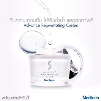 Medileen Advanced Rejuvenating Cream เมดิลีน ครีม 50 ML