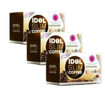 IDOL SLIM COFFEE ไอดอล สลิม คอฟฟี่ กาแฟ ลดน้ำหนัก สูตรสำหรับคนดื้อยา เร่งเผาผลาญ ไขมันต่ำ 3 กล่อง (10 ซอง/กล่อง)