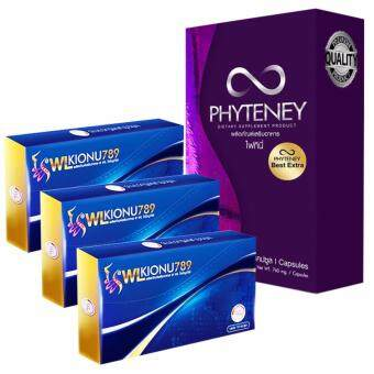 Phyteney อาหารเสริม ไฟทินี่ เบส์ท เอ็กซ์ตร้า (30แคปซูล) +WL Kionu789 ไอโอนู อาหารเสริมลดน้ำหนัก เร่งการเผาผลาญไขมันกระจาย 800 เท่า สูตรลดเร่งด่วน (10 แคปซูลx 3กล่อง)