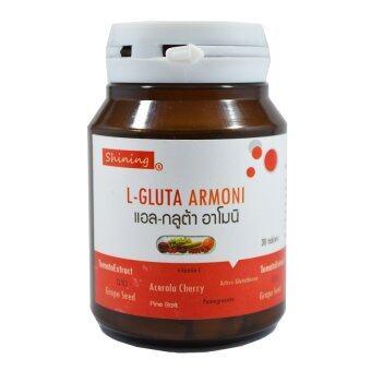 Shining L-Gluta Armoni แอล-กลูต้า อาโมนิ อาหารเสริมเร่งผิวขาว 30 เม็ด