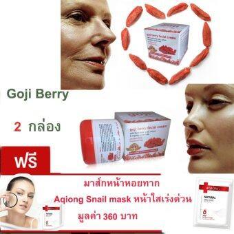 Goji Berry Whitening Facial Cream ครีมโกจิเบอรี่ลดเลือนริ้วรอย ปรับผิวขาว 2 กล่อง แถมฟรี มาส์กหน้าหอยทาก Aqiong Snail mask หน้าใสเร่งด่วน