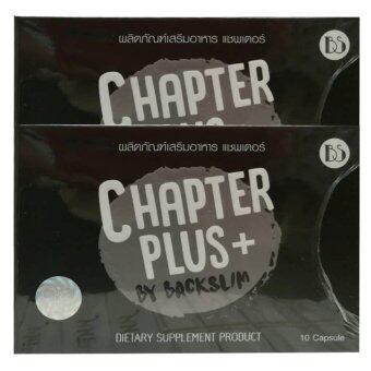 Chapter Plus+ by BackSlim ลดน้ำหนัก 10 แคปซูล แพคเกจใหม่ (2 กล่อง)