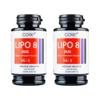 CORE Lipo 8 ไลโป 8 อาหารเสริมลดน้ำหนัก 2กระปุก