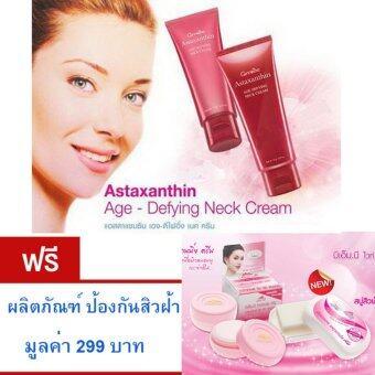Astaxanthin Neck Cream ครีมทาคอ ครีมบำรุงผิวบริเวณลำคอ ช่วยให้กระชับ ไม่หย่อนคล้อย ขนาด 75 กรัม. ฟรี BB Sunscreen Cream บีบี ซันสกรีน ครีม ป้องกันผิวหน้าจากรังสีUVA และ UVB UV++50 มูลค่า 199 บาท