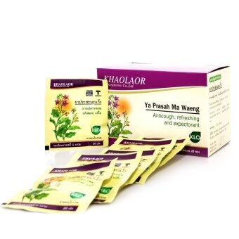 Khaolaor ยาประสะมะแว้ง ยาสามัญประจำบ้าน ชุด 6 ซอง ซองล่ะ 20 เม็ด โดย ขาวละออ