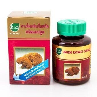 KHAOLAOR ขาวละออ เห็ดหลินจือ สกัด สายพันธุ์พระราชทานG2 (มีงานวิจัย เห็นผลจริง) 60 capsules