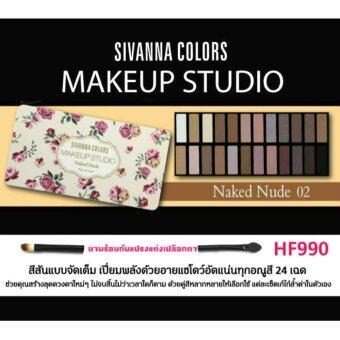 Sivanna พาเลทอายแชโดว์กล่องเหล็ก 24 สี Makeup Studio Eyeshadow No.2 Naked Nude