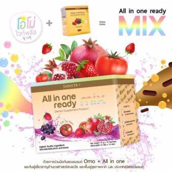 All In One Ready Mix กลูต้า ออล อิน วัน เรดดี้ มิ๊กซ์ อาหารเสริมเพื่อผิวสวย ล๊อคความเด็ก คืนความอ่อนเยาว์ ขาว ออร่า หน้าเด็ก ย้อนวัยผิว เหมือนวัยแรกรุ่น ขนาด 15 ซอง (1 กล่อง)