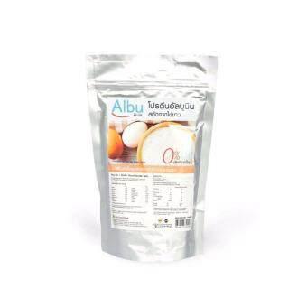 AlbuQuik ไข่ขาวผงขนาด 250 กรัม