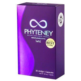 Phyteney Best Extra ไฟทีนี เบสท์ เอ็กซ์ตร้า อาหารเสริมลดน้ำหนัก 30แคปซูล x 1 กล่อง