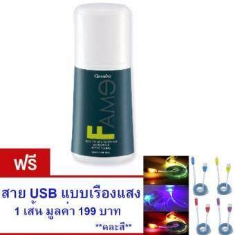 FAMEโรลออน ลูกกลิ้ง ระงับกลิ่นกาย สำหรับผู้ชาย ขนาด50มล. ฟรี สาย USB เรืองแสง 1เส้น มูลค่า 199 บาท