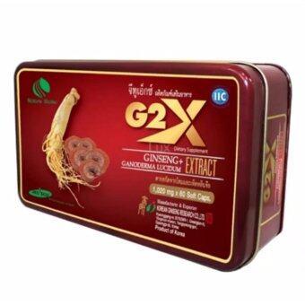 (1 กล่อง x 60แคปซูล) Linhzhimin G2X จีทูเอ็กซ์ โสมเกาหลี และเห็ดหลินจือแดง (จินเซ็ง กาโนเดอร์ม่า ลูซิดั่ม เอ็กซ์แทรก) หลินจือมิน วิตามินและแร่ธาตุ เสริมสร้างภูมิต้านทาน บำรุงสมอง ระบบประสาท ชะลอความแก่ ต้านอนุมูลอิสระ บำรุงร่างกาย เบาหวาน ความดัน ภูมิแพ้