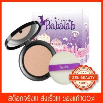 Babalah UV 2 Way แป้งบาบาร่า No.02 แท้100%