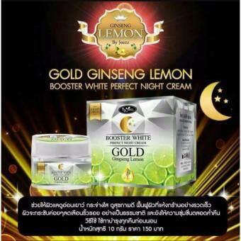 Gold Gingseng Lemon Booster White Perfact Night Cream ช่วยให้ผิวแลดูอ่อนเยาว์ กระจ่างใส ดูสุขภาพดี ฟื้นฟูผิวที่แห้งกร้านอย่างรวดเร็ว ผิวจะกระชับ ค่อยๆลดเลือนริ้วรอย อย่างเป็นธรรมชาติ และยังให้ความชุ่มชื้นตลอดค่ำคืน