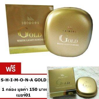 Shimona GOLD(เซ็ต2ชิ้น) แป้งทาหน้า ปกปิดเนียนเรียบ ชิโมน่า โกลด์ ขนาด 11 กรัม เบอร์ 01(ซื้อ1แถม1)