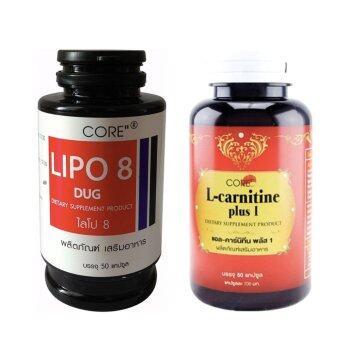 CORE Lipo 8 ไลโป 8 + L-carnitine plus แอลคาร์นิทีน พลัส (50แคปซูล/กระปุก)