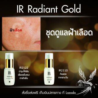 IR Radiant Gold ชุดรักษาฝ้าเลือด ฝ้าปีกผีเสื้อ