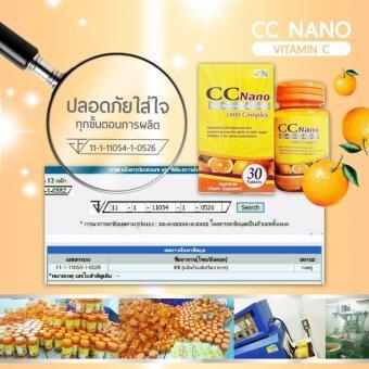 CC Nano Vitamin C & Zinc 1000 Complex ซีซี นาโน วิตามินซี&ซิงค์ ผิวสวย ขาวใส อมชมพู (30 เม็ด/กล่อง)