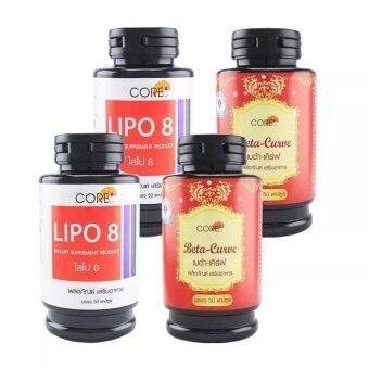 CORE ผลิตภัณฑ์เสริมอาหาร Lipo 8 + Beta Curve กระปุกละ 50 แคปซูล (2 ชุด)