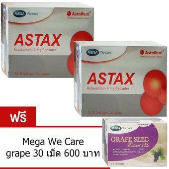 Mega we care Astax บำรุงผิวลดริ้วรอย 30 เม็ด 2กล่อง (แถม Mega grape seed hs 30 เม็ด 1กล่อง )