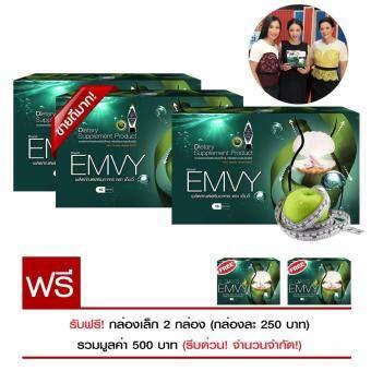EMVY ผลิตภัณฑ์ลดน้ำหนัก ลดความอ้วน สําหรับคนลดยาก ปลอดภัย ไม่ใจสั่น : 15 แคปซูล ( 3 กล่อง) แถมฟรี EMVY 2DAYS 2 กล่อง (มูลค่า 500 บาท)