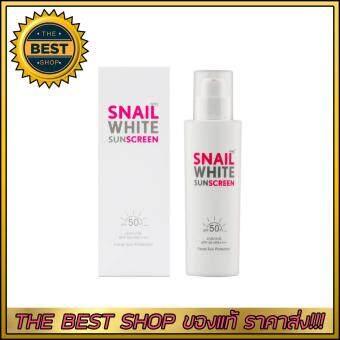 Snail White Sunscreen ครีมกันแดด สเนลไวท์