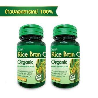 (พิเศษ) บีเวิร์ฟ น้ำมันรำข้าว ปลอดสารเคมี 100% Beverve Rice Bran Oil Organic 100% (60 Capsules) x 2 ขวด