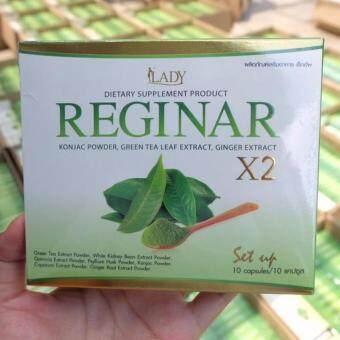 Regina X2 รีจิน่า ลดน้ำหนัก สูตรใหม่ สำหรับคนดื้อยา ลดยาก