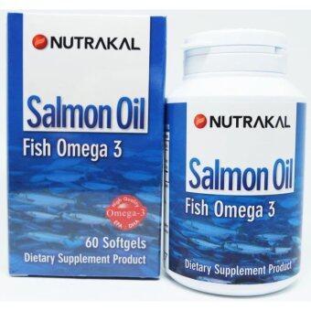 น้ำมันปลาแซลมอน (โอเมก้า 3) 60 แคปซูล